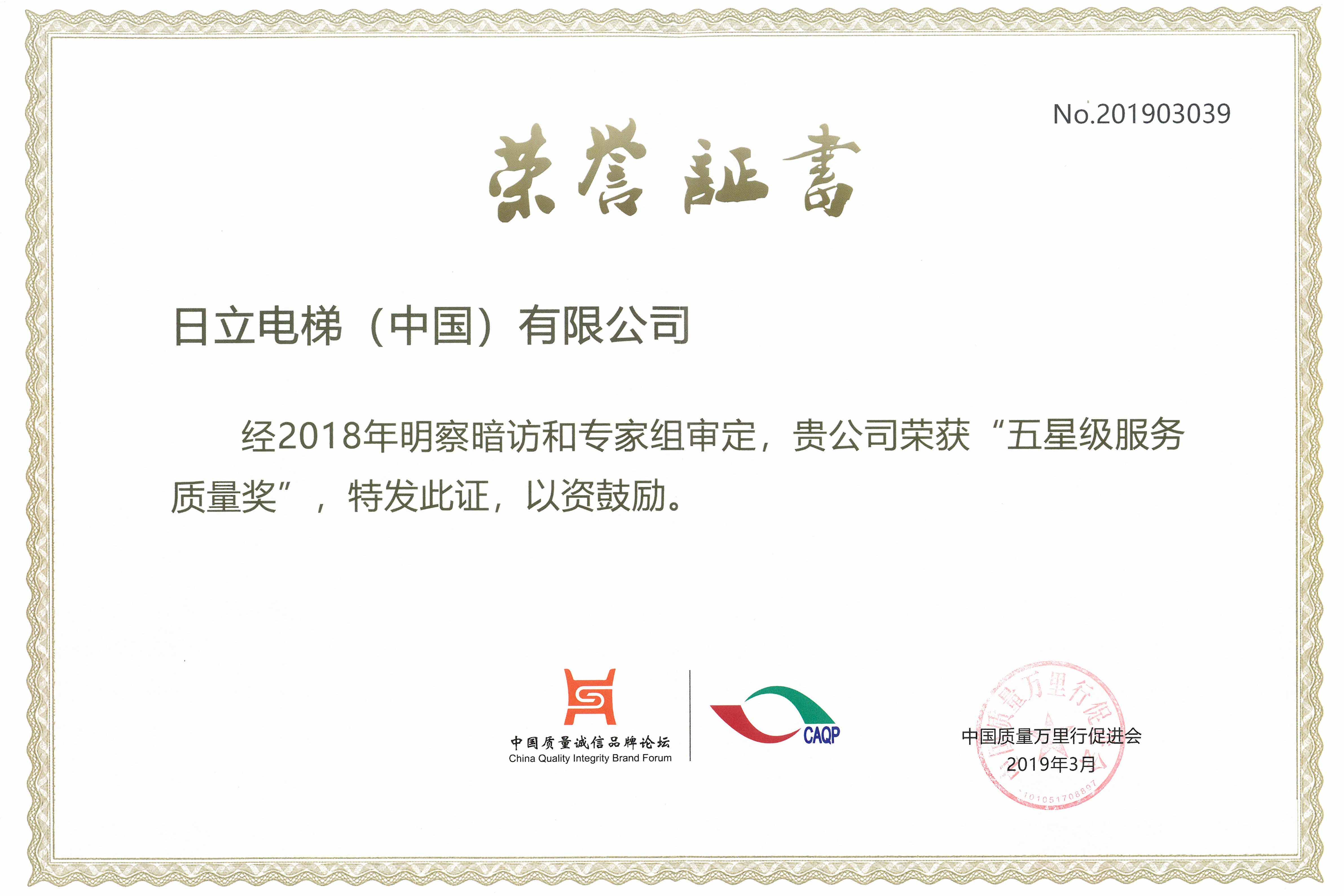 Hitachi Elevator has been appraised 'Five-Star Service Quality Award ' for  four consecutive years