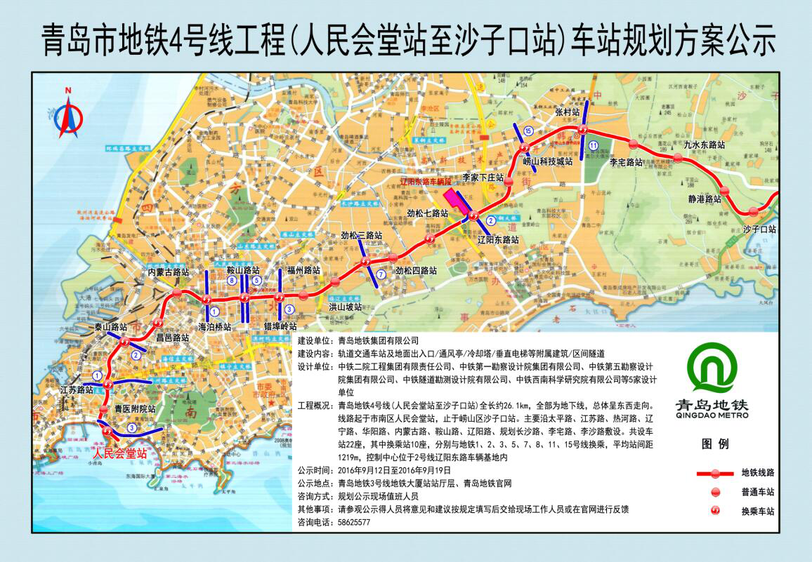Hitachi Elevator Wins The Bid For Qingdao Metro Line 4 With Big Data And AI Enabling Scenarios With Large Passenger Flows